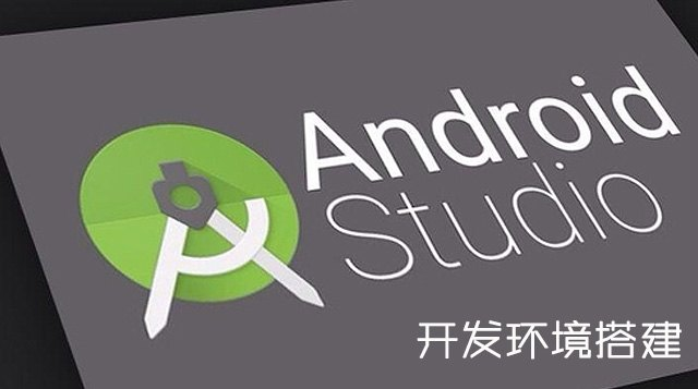 Android开发环境搭建(Android Studio)