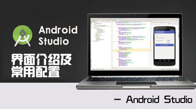 Android Studio 界面介绍及常用配置