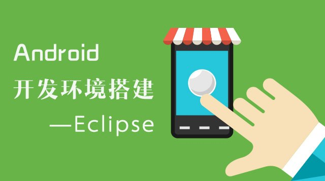 Android开发环境搭建(Eclipse)