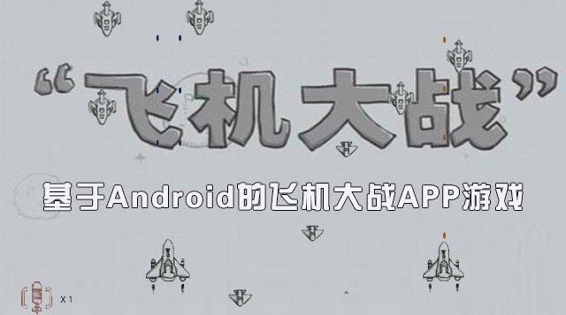 基于Android的飞机大战APP游戏