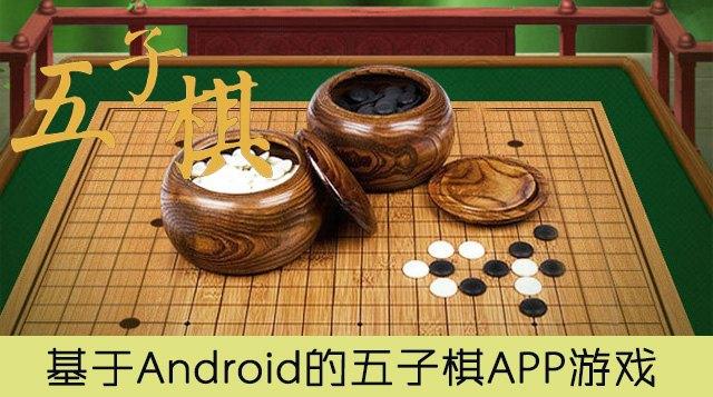 基于Android的五子棋APP游戏