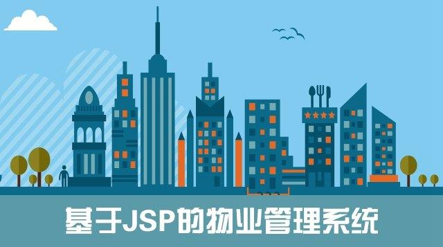 基于JSP的物业管理系统(SQLServer版)