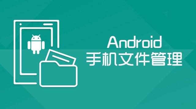 Android手机文件管理APP