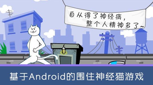 基于Android的围住神经猫游戏