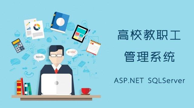 基于ASP.NET的高校教职工管理系统