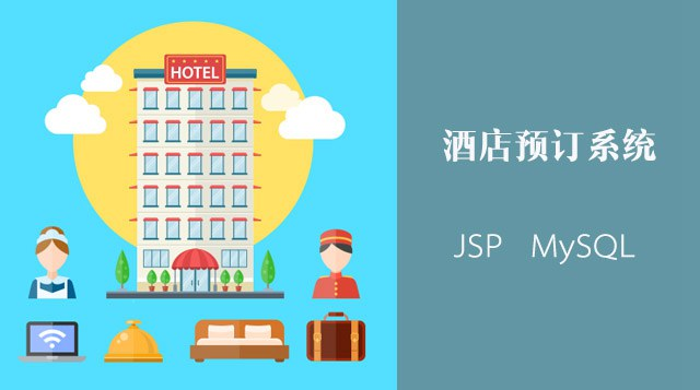 基于JSP的酒店预订系统(MySQL版)