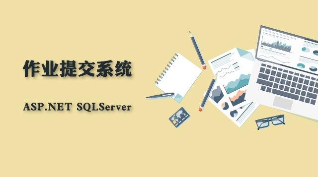 基于ASP.NET的作业提交系统(SQLServer版)