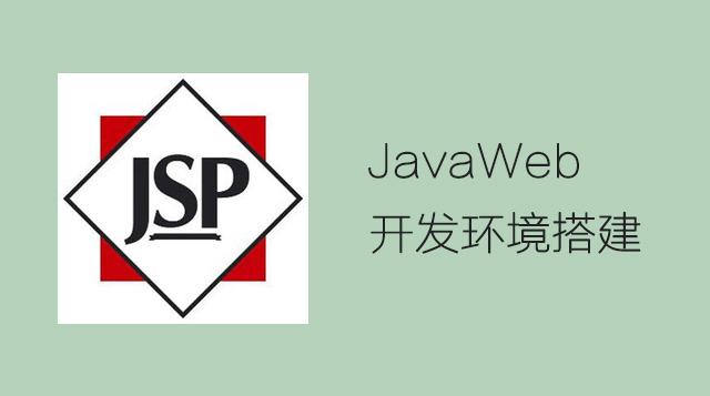 JavaWeb开发环境搭建