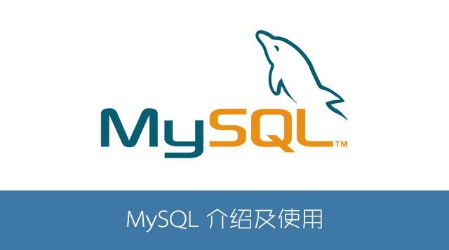 MySQL介绍及使用