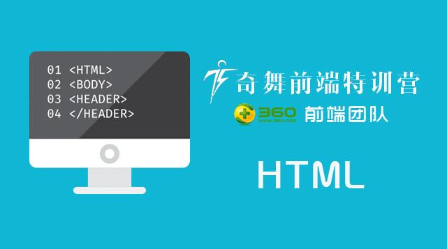 奇舞前端特训营-HTML