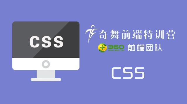 奇舞前端特训营-CSS