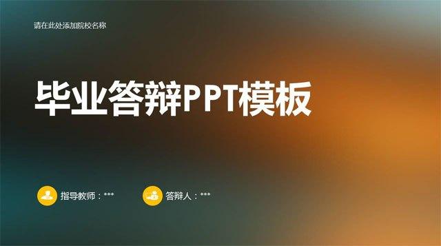 10页PPT橙色简介毕业答辩模板